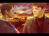 Alekseev- Пьяное солнце на фортепьяно (Piano cover by Elske)