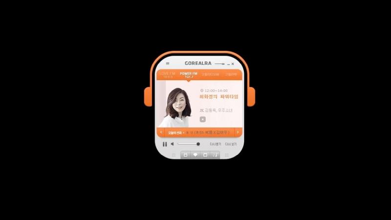 [Radio] 181003 CH's Power Time Radio @ Bona, Soobin, Exy, Dayoung