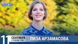 Лиза Арзамасова в утреннем шоу Настройка