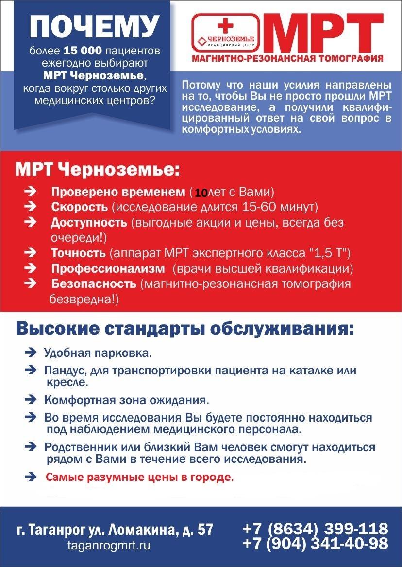 МРТ «Черноземье-Регион»
