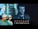 Военный госпиталь 8 серия 2012 Драма @ Русские сериалы