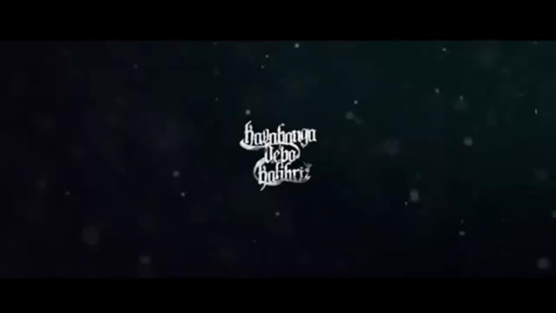 [v-s.mobi]Kavabanga Depo Kolibri - не заводись (фан клип) новая песня 2 августа 2017 02.08.17.mp4