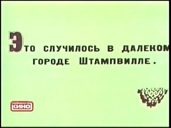 Психоделический мультфильм - Жертва стандарта (из альманаха Калейдоскоп-70)