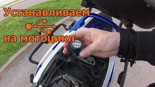 Устанавливаем прикуриватель и USB на мотоцикл