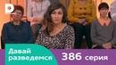 Давай разведемся 386