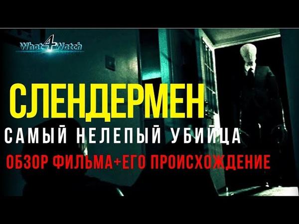 Слендермен обзор фильма (by what 4 watch)