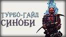 ТУРБО-ГАЙД НА СИНОБИ FOR HONOR
