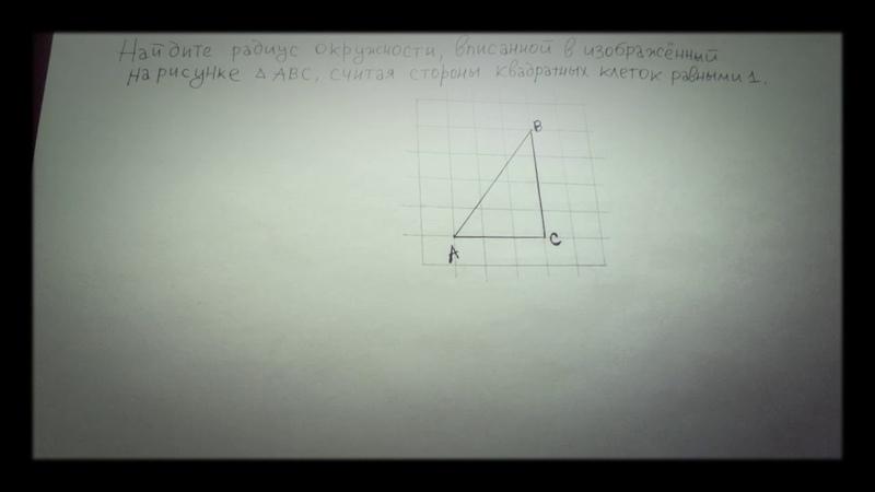 3 задание ЕГЭ математика профиль найдите радиус вписанной, изображенный на рисунке треугольник АВС