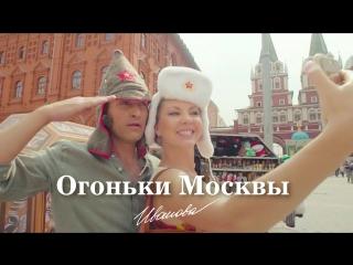 Наталия Иванова - Огоньки Москвы (Official video)