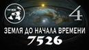 ЗЕМЛЯ ДО НАЧАЛА ВРЕМЕНИ 4 / 7526 лето от С.М.З.Х. / Северная Корея
