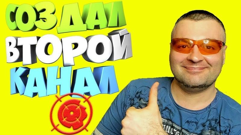 1 АПРЕЛЯ в Warface и ВТОРОЙ КАНАЛ Ракутагина