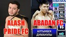 ABADAN FC 2 GFT 2 BATTLE OF NOMADS 10 ALASH PRIDE FC ТУРНИРЫ В МАЕ