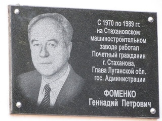 Стаханов. Жевлаков. В Стаханове открыли мемориальную доску Геннадию Фоменко