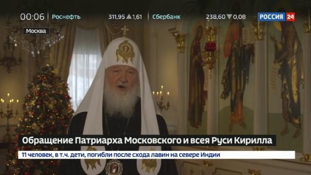 Новости на Россия 24 • Патриарх Кирилл поздравил верующих с Рождеством Христовым