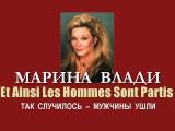 Марина Влади - Et Ainsi Les Hommes Sont Partis (Ожидание)
