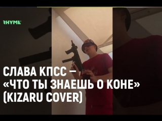 СЛАВА КПСС — «ЧТО ТЫ ЗНАЕШЬ О КОНЕ» (KIZARU cover) [Рифмы и Панчи]