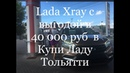 Купить Lada Xray в Тольятти для жителей Саратова оказалось не просто