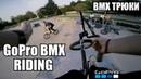 BMX STREET   BMX TRICKS   BMX ТРЮКИ   BMX GoPro riding   BMX SKATEPARK  GoPro BMX