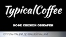 Typical Coffee - Бодрое и доброе