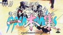 【小中学生/一本集】11【H31第10回からっ風錬成会・達磨争奪少年剣道大20250