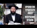 Пиркей Авот, глава 3 , урок 4 раввин Реувен Куравский