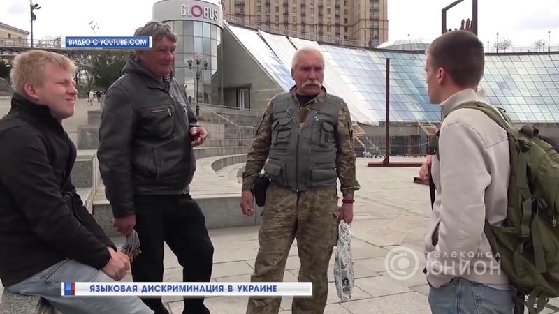 Языковая дискриминация в Украине. 17.09.2018, Панорама