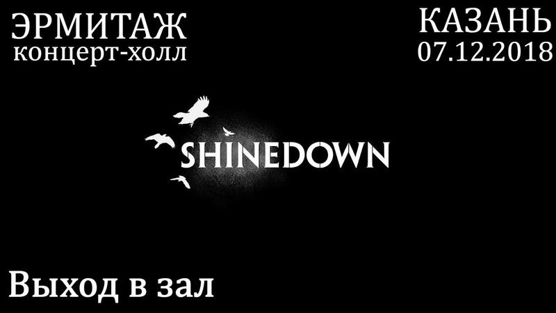 Shinedown - Выход в зал (Казань 07.12.2018)