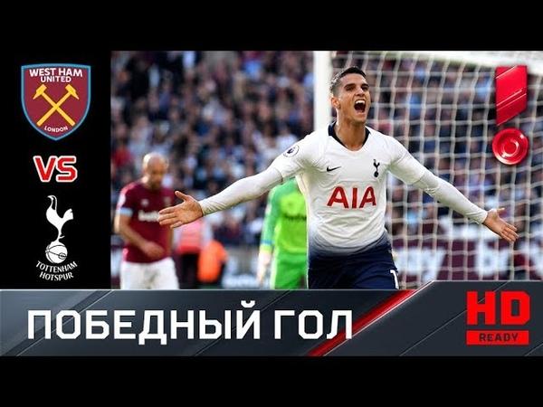 20.10.2018 Вест Хэм - Тоттенхэм. 0:1. Победный гол Ламелы