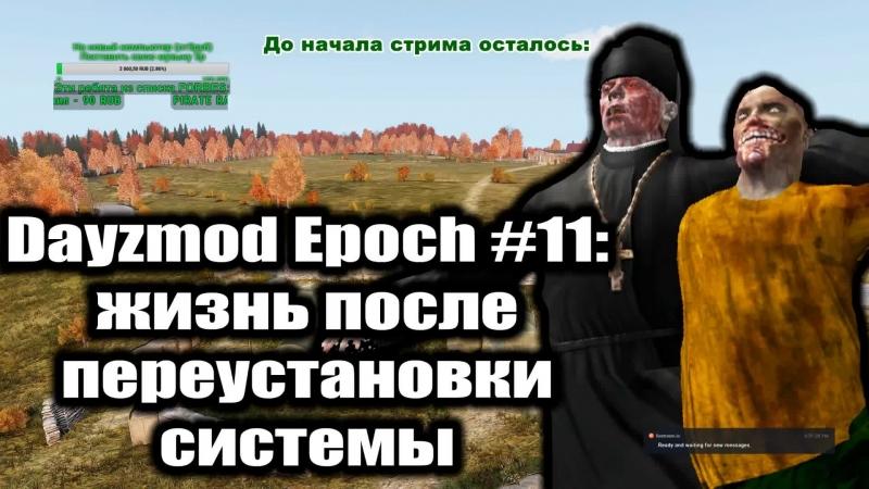 Dayzmod Epoch 11: жизнь после переустановки системы