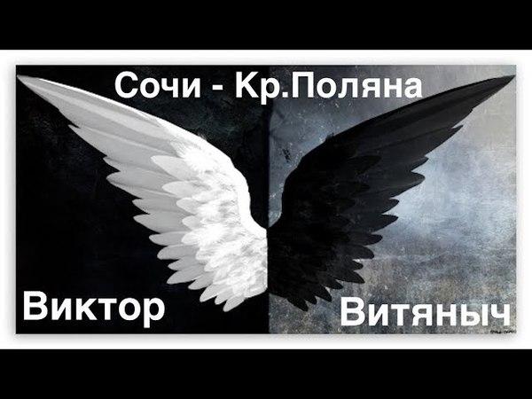 Виктор против Витяныча / 4 серия / Сочи,Олимпиййский парк, Красная Поляна