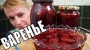 КОРОЛЕВСКОЕ КЛУБНИЧНОЕ ВАРЕНЬЕ на зиму - ягодка к ягодке