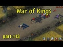 🛡️⚔️ War of Kings 🛡️⚔️: Fight with other bands in ARENA level 31 - part 13