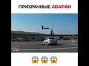 Призрачные аварии 2018