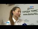 Вести-Томск, выпуск 2045 от 21.11.2018
