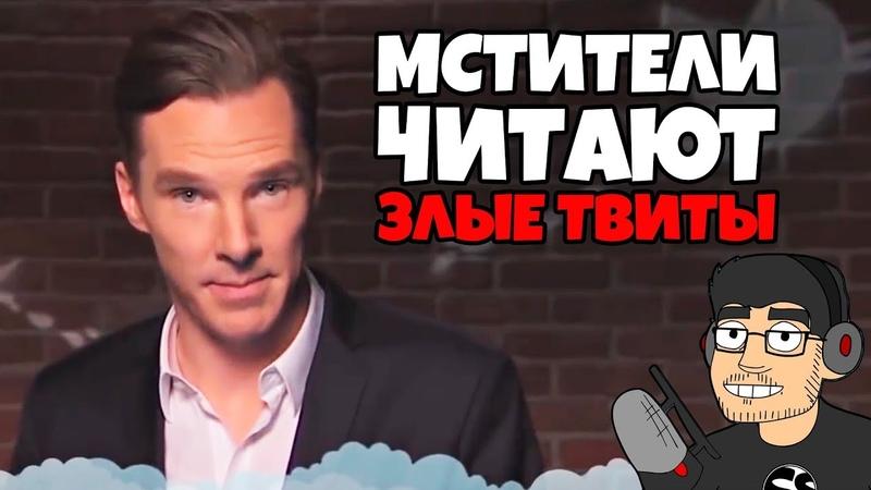 Мстители читают ЗЛЫЕ ТВИТЫ (RUS VO)