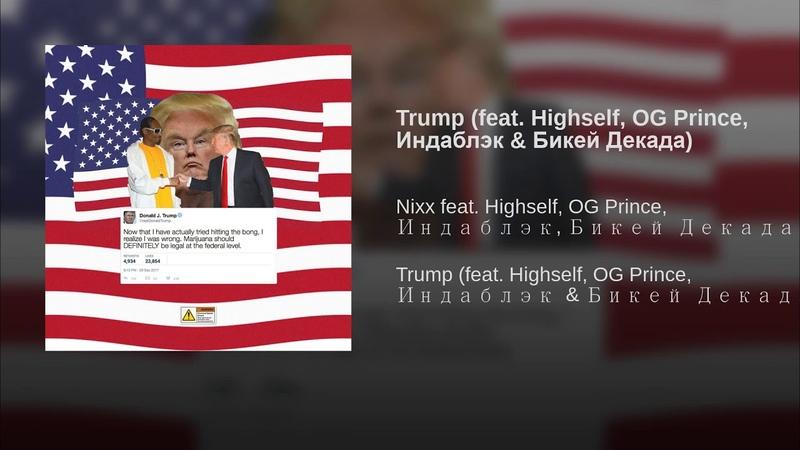 Trump (feat. Highself, OG Prince, Индаблэк Бикей Декада)