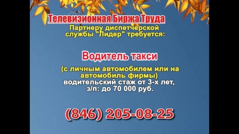 24 сентября _06.20, 12.50_Работа в Самаре_Телевизионная Биржа Труда
