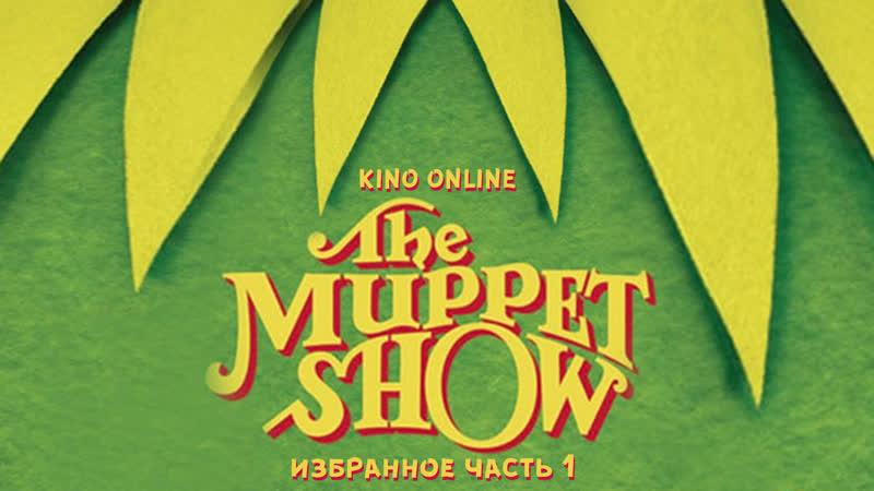 Маппет-шоу. Избранное. Часть 1