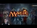 [пилотный выпуск] Вечерние MTG посиделки! Обсуждаем ВАШИ колоды в магии