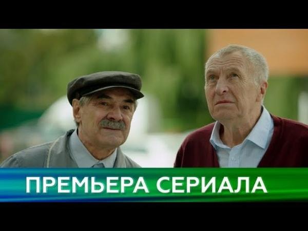 Андрей Смирнов, Александр Панкратов-Чёрный и Евгений Миллер в сериале Динозавр. Премьера на НТВ
