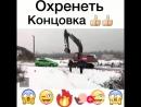 Пи*** машине)