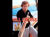 Смертельный Круиз(Шкипер) Kill Cruise(Der Skipper), 1990 Гаврилов