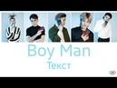 Boy Man (текст) - Ninety One