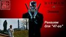 Hitman: Blood Money прохождение. Эпилог. Реквием для 47-го .