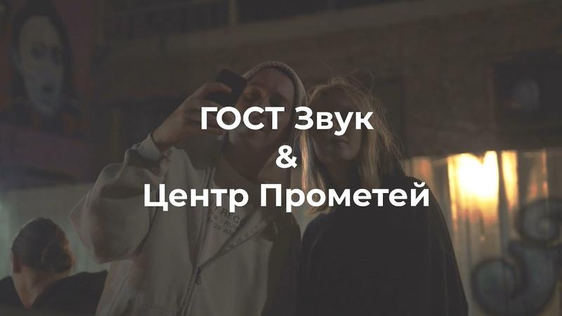 ГОСТ Звук Центр Прометей | Казань | Aftermovie | 31.08.18