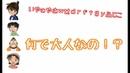 【コナンラジオ】元太光彦にあげ足を取られ自爆するコナン君w【文 23383