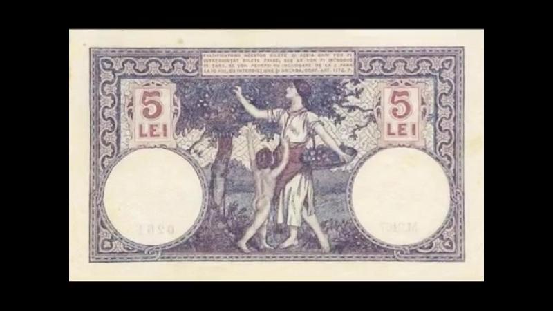 Bancnotele României_Banii din România