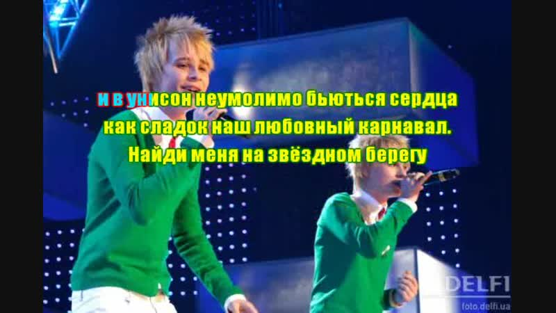 Борисенки - Берег петь караоке онлайн минусовка (www.karaopa.ru)