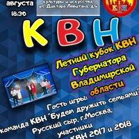 """Логотип Лига КВН """"Владимирская Русь"""""""