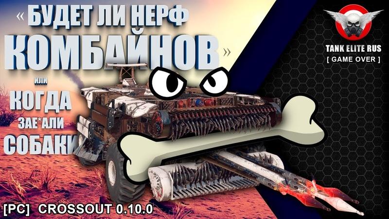 CROSSOUT\КРОССАУТ Нерф комбайнов Зачем и так сойдет)